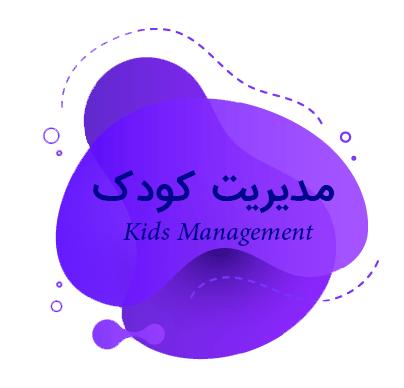 مدیریت کودک